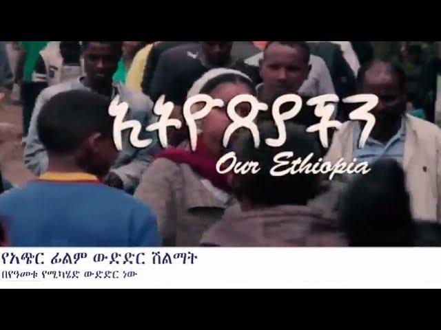 ETHIOPIAN SHORT FILM  AWARD
