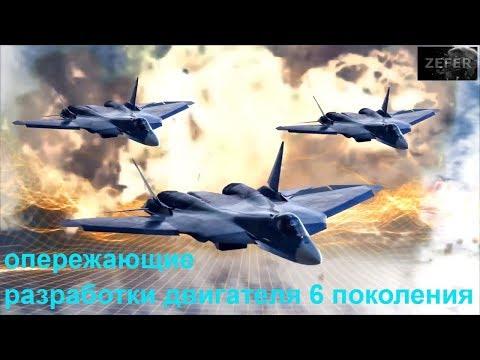 В России появится авиадвигатель шестого поколения.