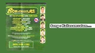 കൈലാസം വലംവയ്ക്കും   KAILAASAM VALAMVAYKKUM   Kulakkattamma   Naagaraaja Devotional Songs Malayalam