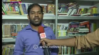 2020-09-21 | Nethra TV Tamil News 7.00 pm