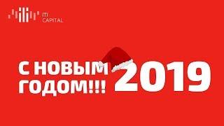 Итоговый Выпуск: С Наступающим Новым 2019 годом!