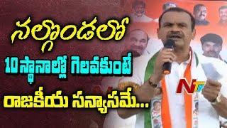 Uttam Kumar Reddy- Komatireddy Venkat Reddy Fires on CM KCR - Congress Vs TRS - NTV - netivaarthalu.com