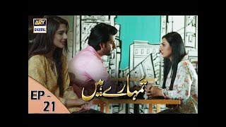 Tumhare Hain Ep 21 - 16th July 2017 - ARY Digital Drama