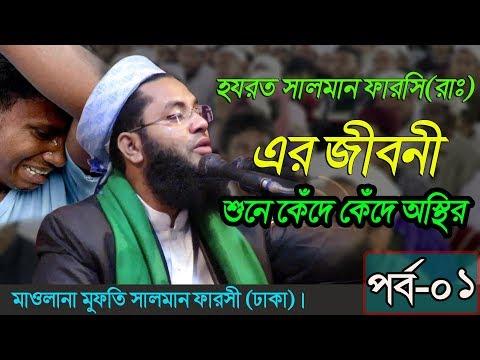 হযরত সালমান ফারসি(রাঃ) এর জীবনী শুনে কেদে কেদে অস্থির || Bangla Waz 2018 Mufti Salman Farsi