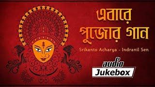 Pujar Gaan | Mahalaya Special Songs 2017 | Srikanto Acharya - Indranil Sen - Sujit Nath - Saraswati