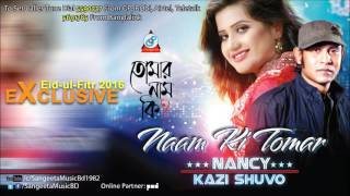Naam Ki Tomar   Nancy & Kazi Shuvo New Song 2016   Audio Song   Sangeeta Eid Exclusive 2016   YouTub