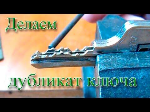 Как сделать дубликата ключа