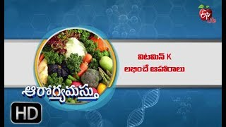 Best Ways to Get Vitamin K in Your Diet  | Aarogyamastu | 5th  February 2019 | ఆరోగ్యమస్తు