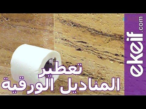 كيف نعطر المناديل الورقية في الحمامات؟