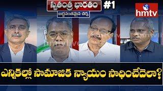 ఎన్నికల్లో సామాజిక న్యాయం సాధించేదెలా? | Swatantra Bharatham #1 | hmtv