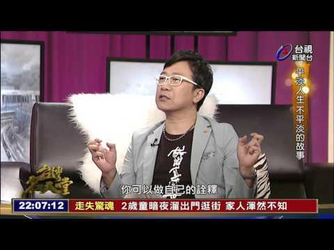 台灣-台灣名人堂-20151018 知名主持人_曹啟泰