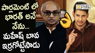 MP Galla Jayadev No Confidence Motion with Bharat Ane Nenu Movie Concept in Parliament | Mahesh Babu