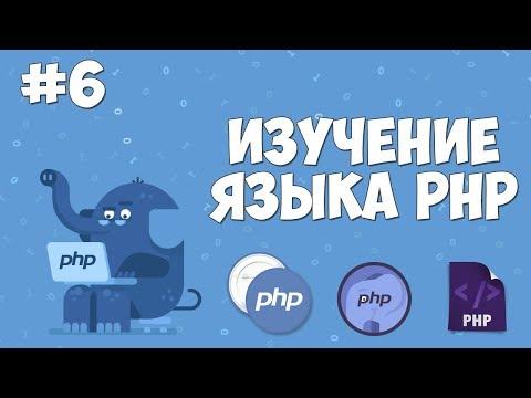 Изучаем PHP | Урок №6 - Константы