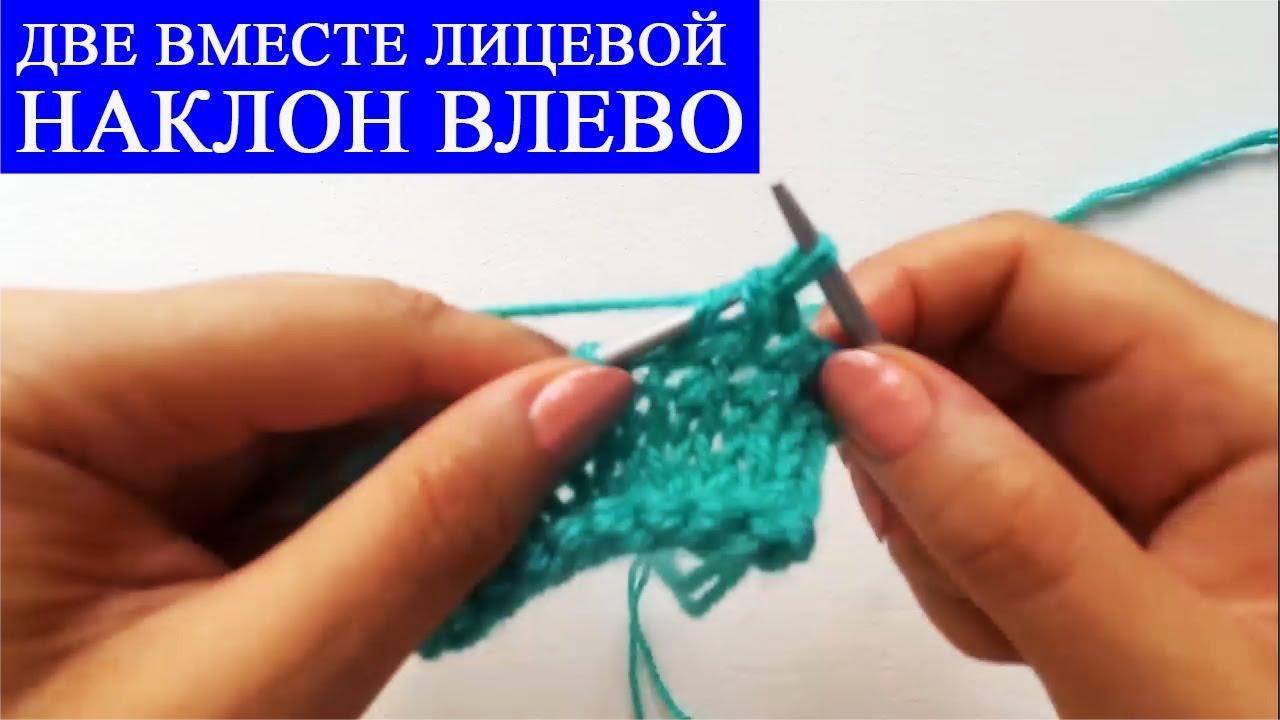 Вязание две петли вместе лицевой