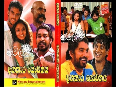 Dangakara Yawwanaya - Full Sinhala Movie - WWW.AMALTV.COM