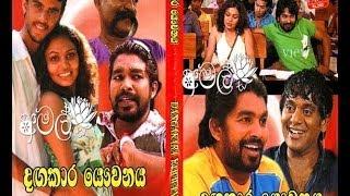 Dangakara Yawwanaya - Full Sinhala Movie - WWW.AMALTV.COM