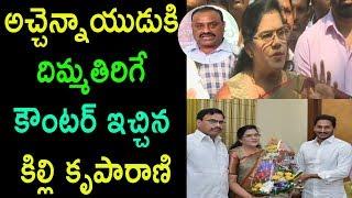 కిల్లి కృపారాణి ఊహించని కౌంటర్ Killi Krupa Rani Strong Counter To Accham Naidu TDP | Cinema Politics