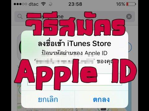 วิธีสมัคร Apple ID ไม่ใช้บัตรเครดิต โหลดแอพฟรี