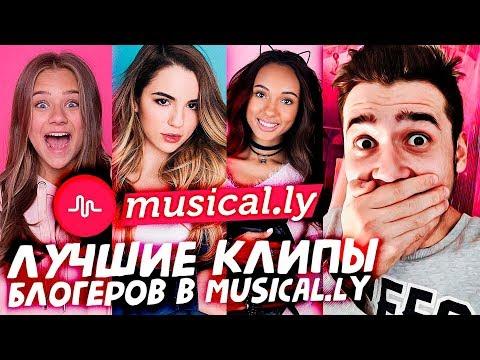 Лучшие клипы блогеров в Musical.ly (Катя Адушкина, Мари Сенн и Марьяна Ро) #1