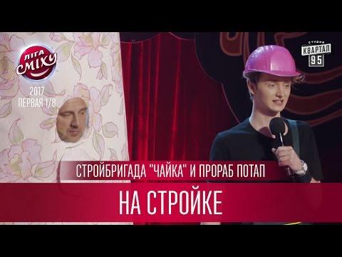 На стройке - Стройбригада Чайка и прораб Потап | Лига Смеха новый сезон