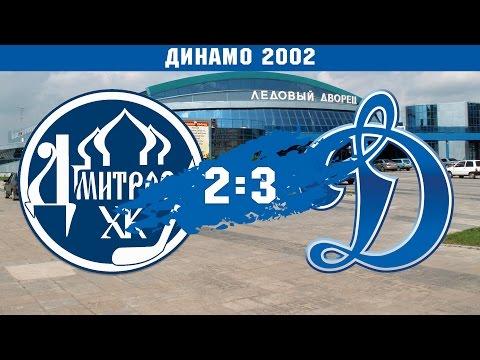 Дмитров - Динамо 2:3 (2002г.р.)