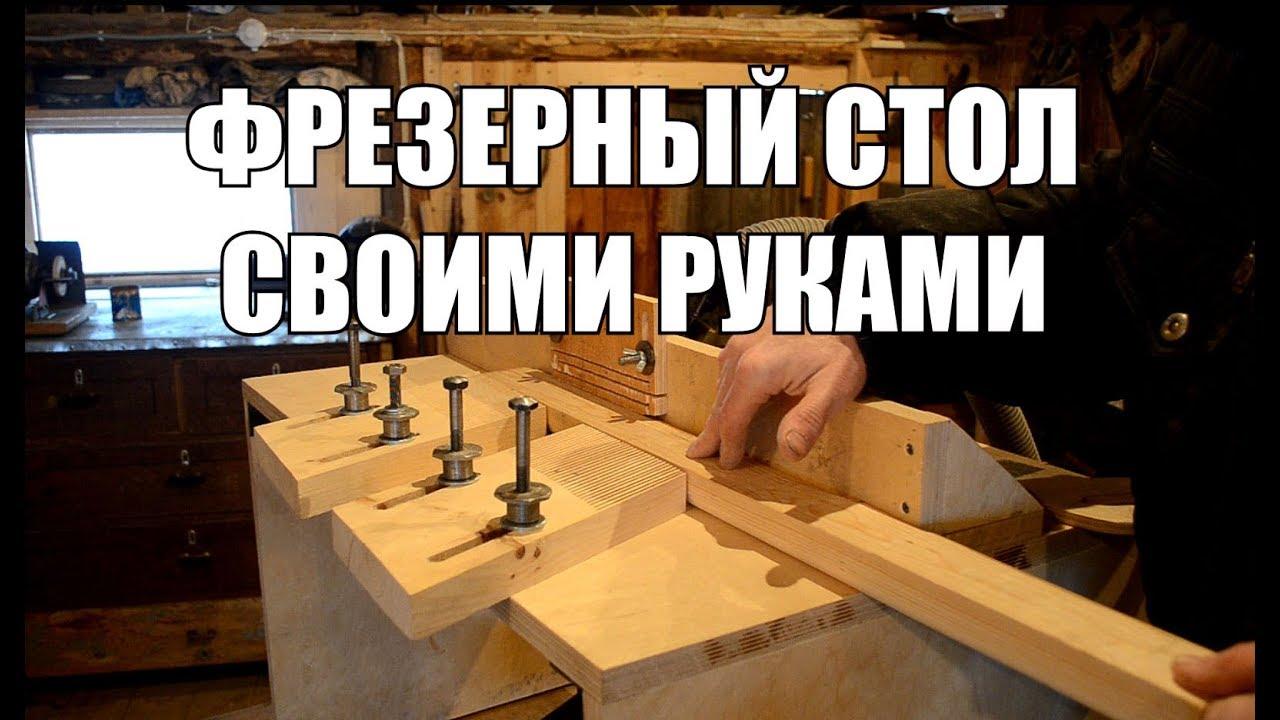 Стол для фрезера своими руками ютуб 97