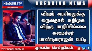 விஜய் அரசியலுக்கு வருவதால் அதிமுகவிற்கு பாதிப்பில்லை | news Today Tamilnadu Live