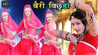 राजस्थानी सुपरहिट सांग 2016 - बैरी बिछुडो - Ramesh nainat रमेश नैनात - Super Hit Songs 2016
