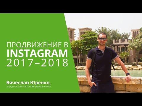 Продвижение в instagram: как раскрутить аккаунт в 2017-2018.