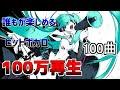 【100曲】100万越えヒットボカロ サビメドレー thumbnail
