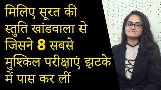 दुनिया की Top Competitive Exams पास करने वाली Surat की स्तुति खांडवाला से खास Interview