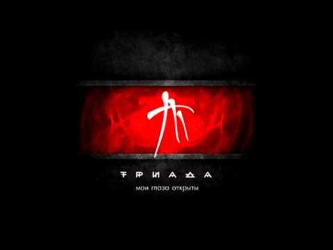 Триада - Устал (feat. Булат)