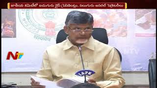 Chandrababu Naidu Announces TDP National and State Committees