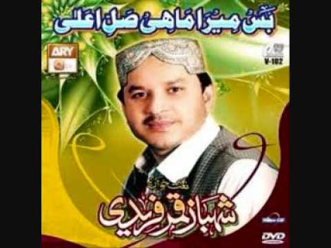 Assan Preet Hazoor Naal Laye Hoi Ae I Shahbaz Qamar Fareedi I video