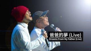 【爸爸的夢Dreams From My Father】LIVE @黃明志4896世界巡回演唱會-雲頂站 Genting