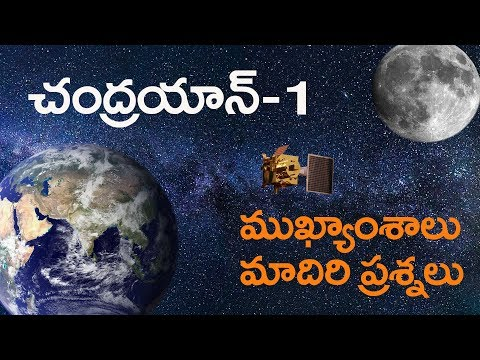 CHANDRAYAAN 1 india's moon mission to |space| information technology in telugu for competitive exams