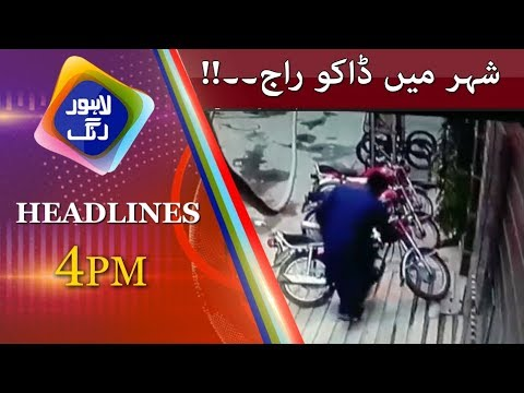 News Headlines | 4:00 PM | 23 June 2018 | Lahore Rang thumbnail