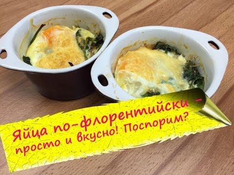 Яйца по-флорентийски со шпинатом - отличный завтрак!