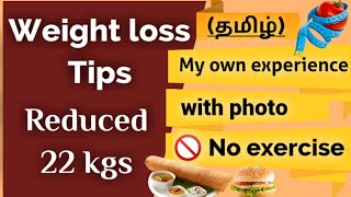 Weight loss tips in tamil | 84 to 62 kgs | fast weight loss tips for women | weight loss drink