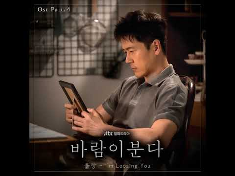 Download 클랑 KLANG -  I`m Loosing You 바람이 분다 / The Wind Blows OST Part.4 Mp4 baru