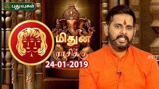 மிதுன ராசி நேயர்களே! இன்றுஉங்களுக்கு…| Gemini | Rasi Palan |  24/01/2019