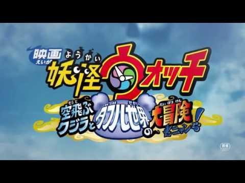 Yo-Kai Watch Movie 3 Trailer (NOT SUBBED)