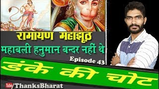 क्या हनुमान बन्दर थे Was Hanuman monkey | Thanks Bharat, #DKC43
