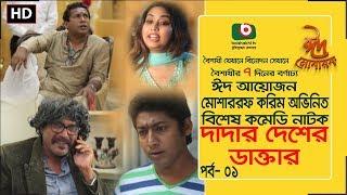 Eid Special Comedy Natok | Dadar Desher Dr. | EP 01 | Mosharraf Karim, Vabna | Eid Natok 2017