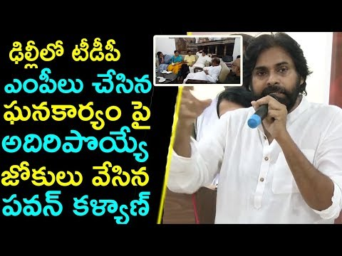 Pawan kalyan Making Fun On Tdp Mps Thaire Behaving in delhi protest on Ukku Parisrama | FFN