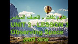 Science | Grade 6 | Unit 3 Lesson 3 part 1 | - The Observing space   علوم لغات الصف السادس