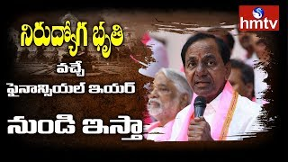TS Nirudyoga Bruthi Scheme | We Will Start Next Financial Year | hmtv