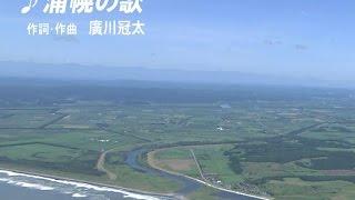 「浦幌の歌」浦幌町観光PRミュージックビデオ