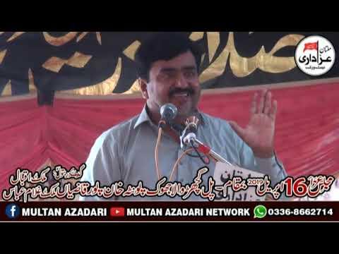 Zakir Sharafat Abbas Rakat  I Majlis e Aza 16 April 2019 I khan Pur Qazi Shujabad