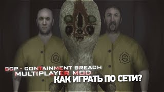 SCP - Containment Breach Multiplayer mod  |0.7.1| -  Как играть по сети?